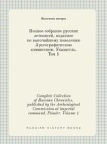 Complete Collection of Russian Chronicles, Published by the Archeological Commission at Imperial Command. Pointer. Volume 1