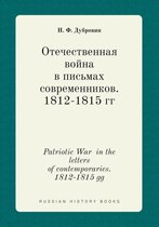 Patriotic War in the Letters of Contemporaries. 1812-1815 Gg