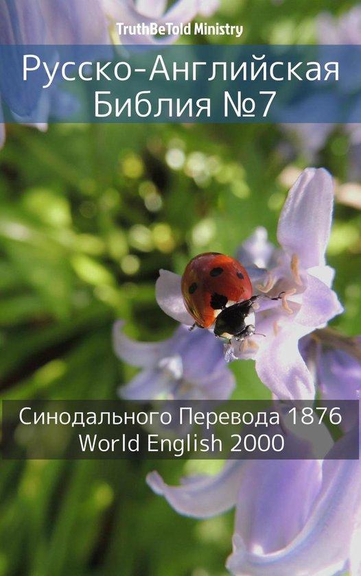 Русско-Английская Библия №7