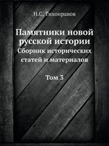 Pamyatniki Novoj Russkoj Istorii Sbornik Istoricheskih Statej I Materialov Tom 3