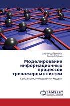 Modelirovanie Informatsionnykh Protsessov Trenazhernykh Sistem