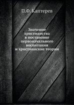Znachenie Hristianstva V Postanovke Pervonachalnogo Vospitaniya I Hristianskie Teorii