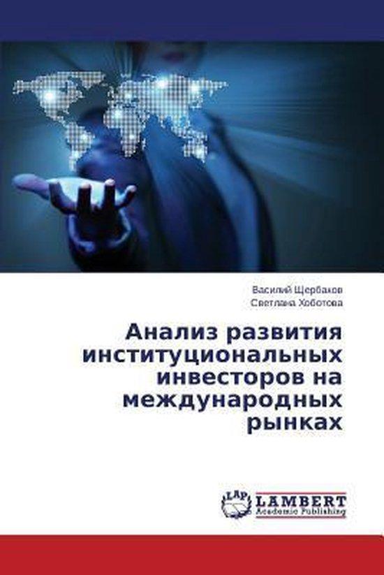 Analiz Razvitiya Institutsional'nykh Investorov Na Mezhdunarodnykh Rynkakh