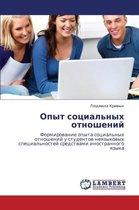 Opyt Sotsial'nykh Otnosheniy