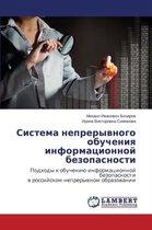 Sistema Nepreryvnogo Obucheniya Informatsionnoy Bezopasnosti