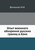 Opyt Voennogo Obozreniya Russkih Granits V Azii.