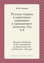 Russian Antiquity in the Monuments of Church and Civil Architecture. 5th Year