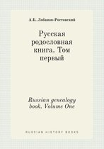 Russian Genealogy Book. Volume One