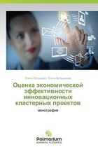 Otsenka Ekonomicheskoy Effektivnosti Innovatsionnykh Klasternykh Proektov
