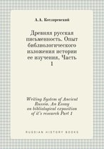 Writing System of Ancient Russia. an Essay on Bibliological Exposition of It's Research Part 1