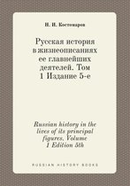 Russian History in the Lives of Its Principal Figures. Volume 1 Edition 5th