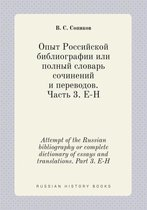 Attempt of the Russian Bibliography or Complete Dictionary of Essays and Translations. Part 3. E-H
