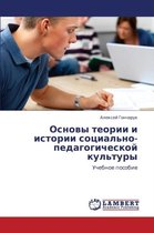 Osnovy Teorii I Istorii Sotsial'no-Pedagogicheskoy Kul'tury