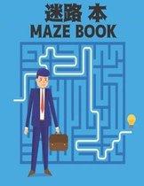 迷路 本 Maze Book