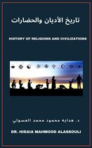 History of Religions and Civilizations