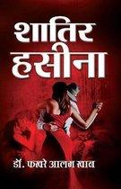 Shatir Haseena