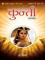 Mahabharat Ke Amar Patra : kartavyanishtha Kunti - महाभारत के अमर पात्र : कर्तव्यनिष्ठ कुन्ती