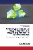 Struktura Oksidnykh Mednotserievykh I Mednotsirkonievykh Katalizatorov