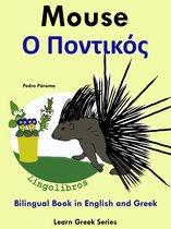 Bilingual Book in English and Greek: Mouse - Ο Ποντικός. Learn Greek Series.