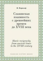 Slavic Reciprocity from Ancient Times to the XVIII Century