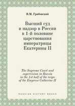 The Supreme Court and Supervision in Russia in the 1st Half of the Reign of the Empress Catherine II