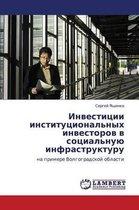 Investitsii Institutsional'nykh Investorov V Sotsial'nuyu Infrastrukturu