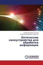 Opticheskie Nanoustroystva Dlya Obrabotki Informatsii
