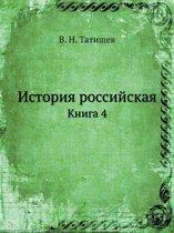 Istoriya Rossijskaya Kniga 4