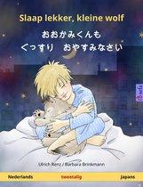 Sefa prentenboeken in twee talen - Slaap lekker, kleine wolf – おおかみくんも ぐっすり おやすみなさい (Nederlands – Japans)