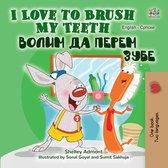 I Love to Brush My Teeth Волим да перем зубе