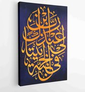 Islamic calligraphy. Arabic calligraphy. verse from the Quran. My Lord Build for me a home with thee in the Paradise. in Arabic - Moderne schilderijen - Vertical - 1626451831 - 40-30 Vertical