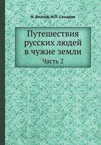 Puteshestviya Russkih Lyudej V Chuzhie Zemli Chast 2