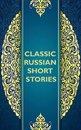 CLASSIC RUSSIAN SHORT STORIES