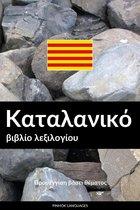 Καταλανικό βιβλίο λεξιλογίου