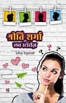 Shriti Sharma Ki Love Stories