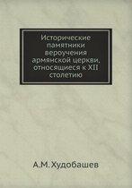 Исторические памятники вероучения армян&