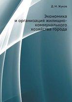 Ekonomika I Organizatsiya Zhilischno-kommunal'nogo Hozyajstva Goroda