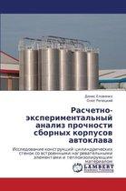 Raschetno-Eksperimental'nyy Analiz Prochnosti Sbornykh Korpusov Avtoklava