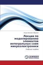 Lektsii Po Modelirovaniyu Elementov Integral'nykh Skhem Mikroelektroniki