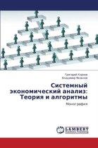 Sistemnyy Ekonomicheskiy Analiz