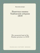 The Memorial Book of the Tambov Province in 1879