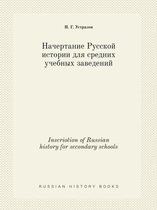 Inscriotion of Russian History for Secondary Schools