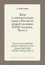 Court and Wonderful People in Russia in the Second Half of the XVIII Century. Part 1