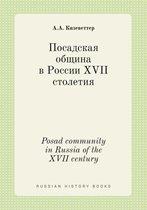 Posad Community in Russia of the XVII Century