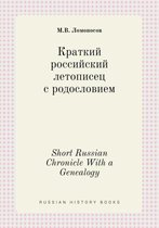 Short Russian Chronicle with a Genealogy