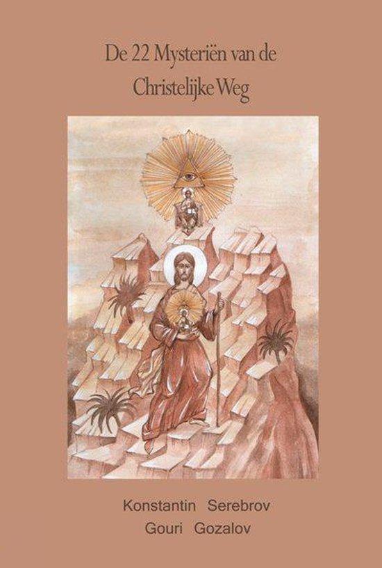 De 22 Mysteriën van de Christelijke Weg - K. Serebrov |