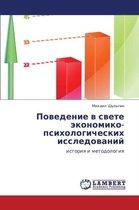 Povedenie V Svete Ekonomiko-Psikhologicheskikh Issledovaniy
