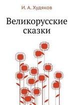 Velikorusskie Skazki