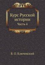 Kurs Russkoj Istorii Chast 4