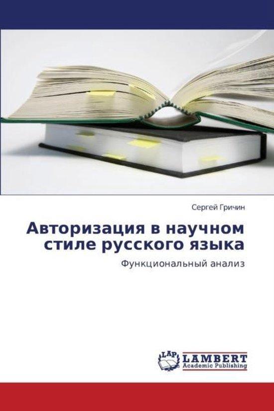 Avtorizatsiya V Nauchnom Stile Russkogo Yazyka